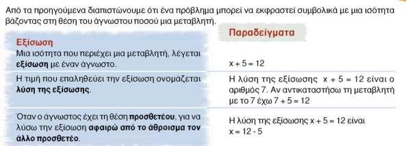 eksisosi3