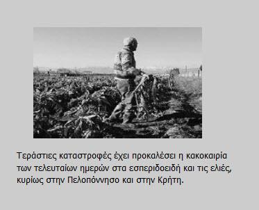http://taxidistignosi.files.wordpress.com/2012/12/katastrofes2.jpg