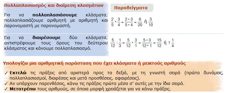 ΜΑΘΗΜΑΤΙΚΑ Κεφ24 (Προβλήματα με πολλαπλασιασμό και διαίρεση ... 51666fcb3cd