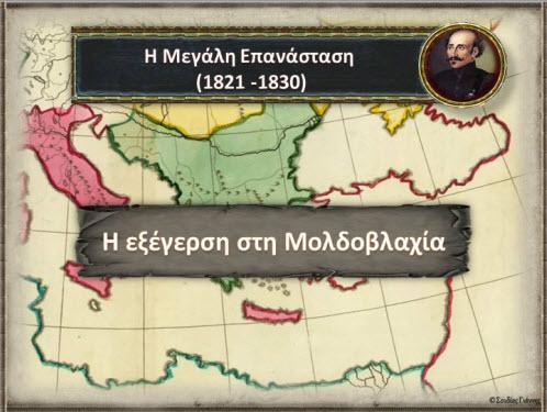 moldoblax_PAROUSIASI
