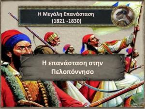 parousiasi_3
