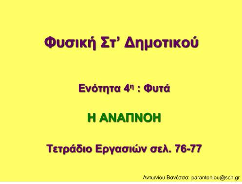 parousiasi_anapnoi