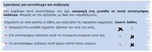 ANTISTROFOS_ANALOGA2