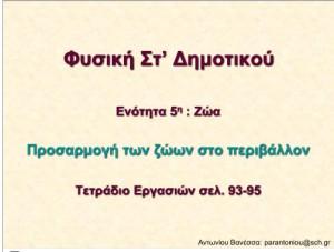 PAROUSIASI_FE3