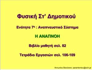 ANAPNOH4