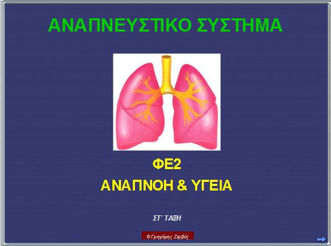 anapnoh_ygeia