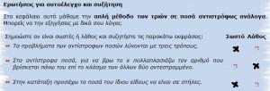 APLI_METH3_antistrofa4