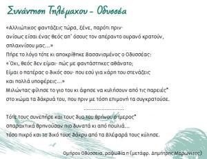 ΚΕΙΜΕΝΟ11_enotita