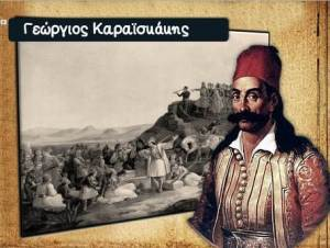 KARAISKAKHS1