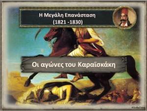 KARAISKAKHS5