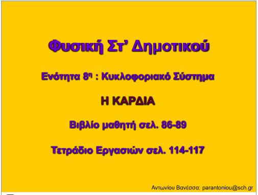 KARDIA_PAROUSIASH