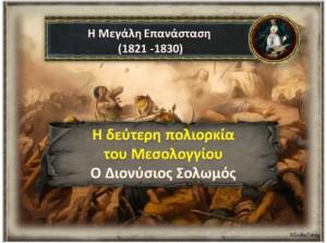 MESOLOGI4