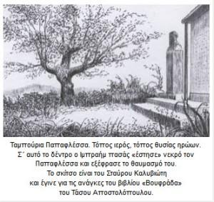 PAPAFLESSAS1
