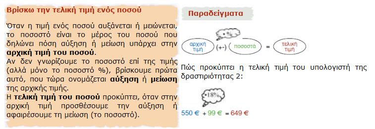 POSOSTO42_1