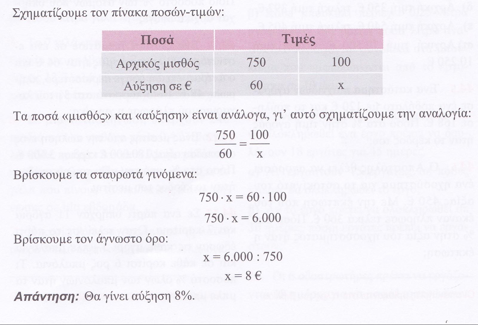 08e583ac45 β΄τρόπος (με απλή μέθοδο των τριών)   κάνω κατάταξη των στοιχείων – Λύνω το  πρόβλημα