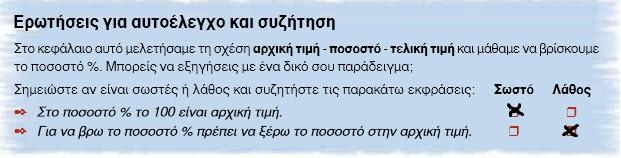 pososto_ekato3