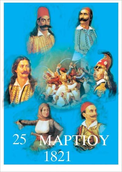25Martiou_2