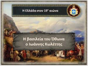 ΟΘΩΝΑΣ_3