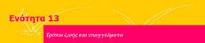 enotita13M1