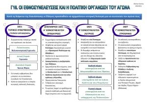 ethnosineleysh2