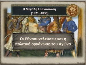 ethnosineleysh3