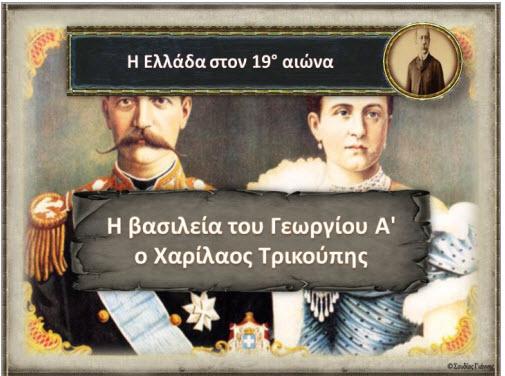 PAROUSIASH_Δ2_τρικουπης