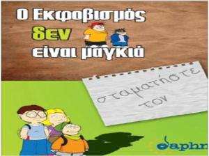 sxolikos_ekfobismos2