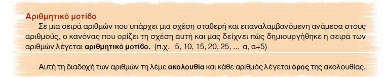 αριθμ_μοτιβα1