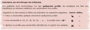 αριθμ_μοτιβα4