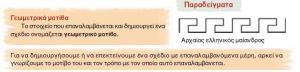 ΓΕΩΜΕΤΡΙΚ_ΜΟΤΙΒΑ1