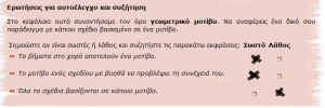 ΓΕΩΜΕΤΡΙΚ_ΜΟΤΙΒΑ4