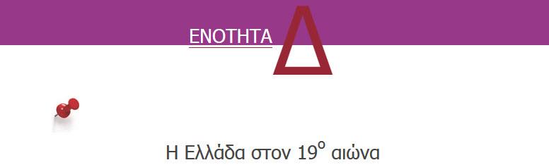ENOTHTA_D