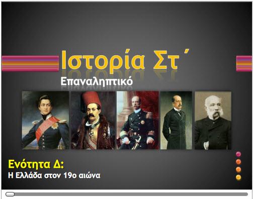 ENOTHTA_D_EPANAL