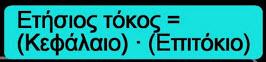 ethsios_tokos