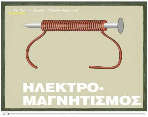 HLEKTRO_magnhtismoS