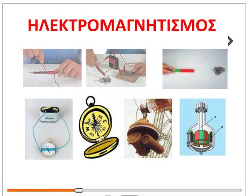 HLEKTROMAGNITISMOS2
