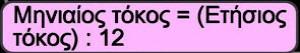 mhnas_tokos