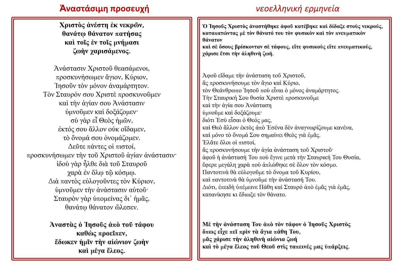 ANASTASIMI_PROSEYXI_02