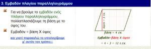 ΕΜΒΑΔΟ__plagiou_paral