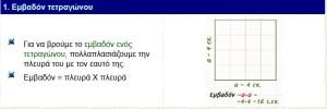 ΕΜΒΑΔΟ_tetrag