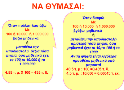ΤΗΥΜΑΜΑΙ_ΚΑΛΑ