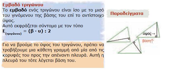 embadon_trigonou1