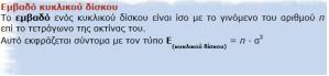 kyklos1