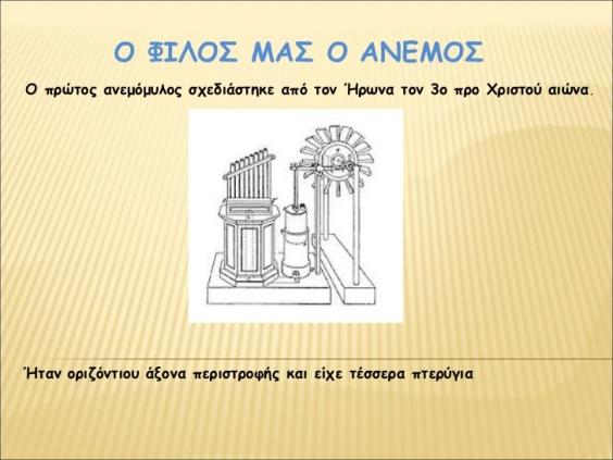 ΑΝΕΜΟΣ1