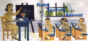 Kali-sxoliki-xronia