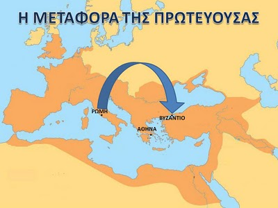 ΜΕΤΑΦΟΡΑ ΠΡΩΤΕΥΟΥΣΑς