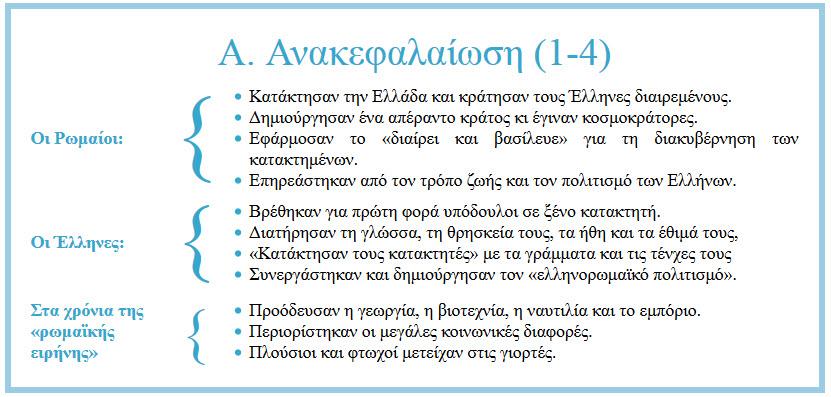 istoria_a_EPANALIPTIKO1