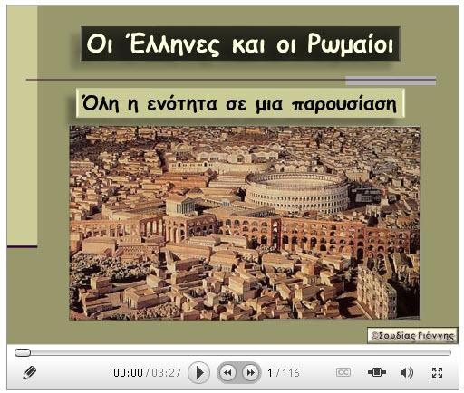 istoria_a_EPANALIPTIKO2