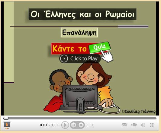 istoria_a_EPANALIPTIKO3