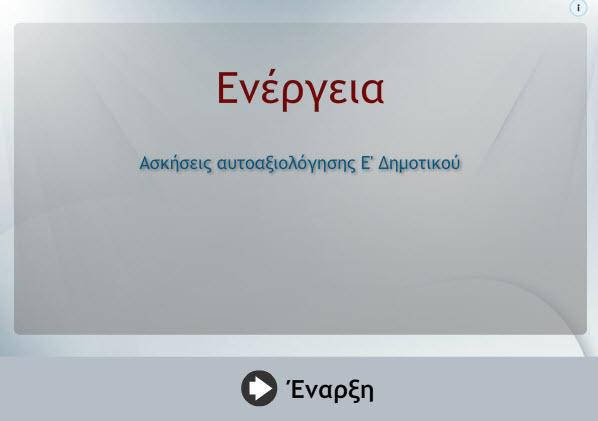 ENERG_EP3